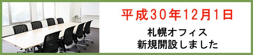 札幌オフィス開設