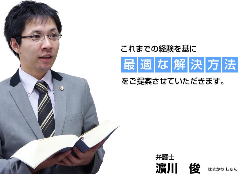 弁護士 濵川 俊