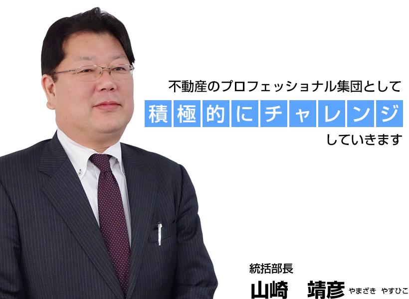 統括部長 山崎 靖彦